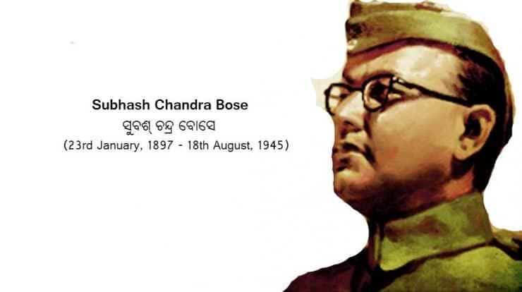 Netaji Subhash Chandra Bose Essay